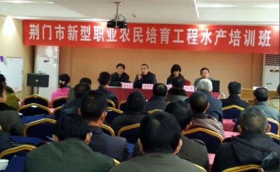 荆门市2015新型职业农民水产技术培训会