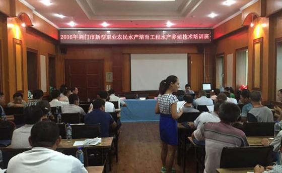 2016荆门市农民水产培训会