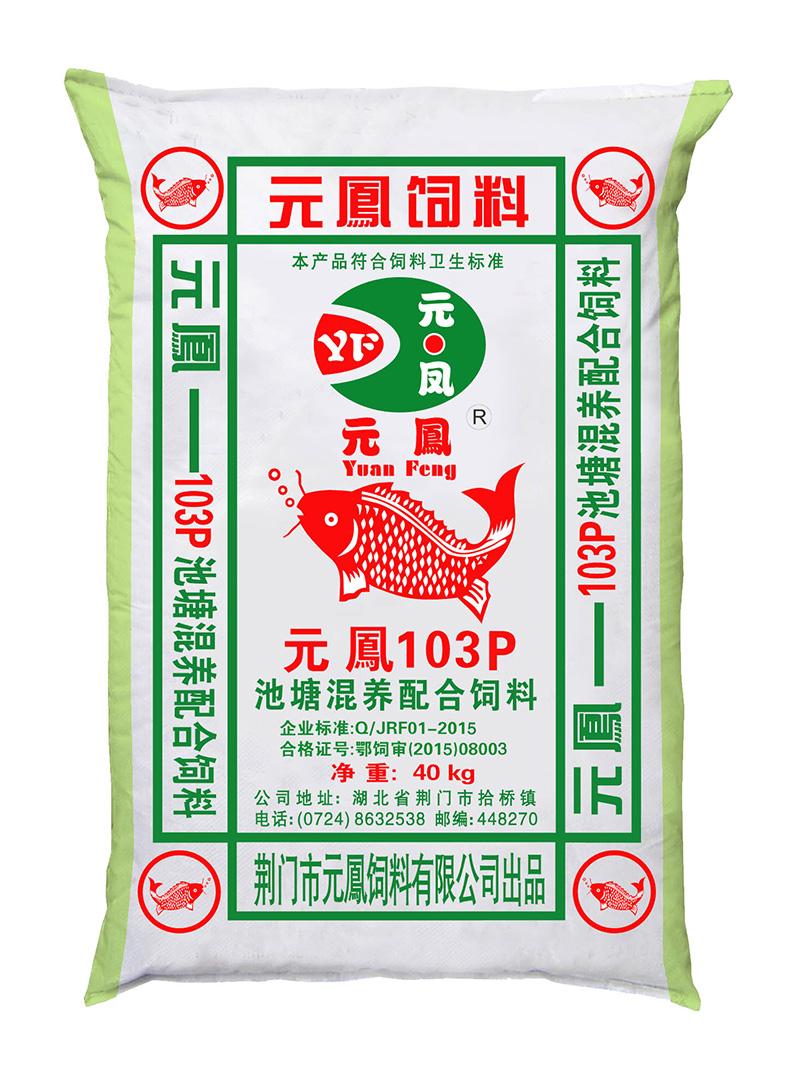 元凤103P池塘混养配合饲料