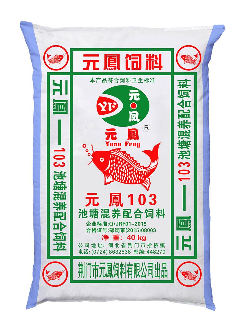 元凤103池塘混养配合饲料