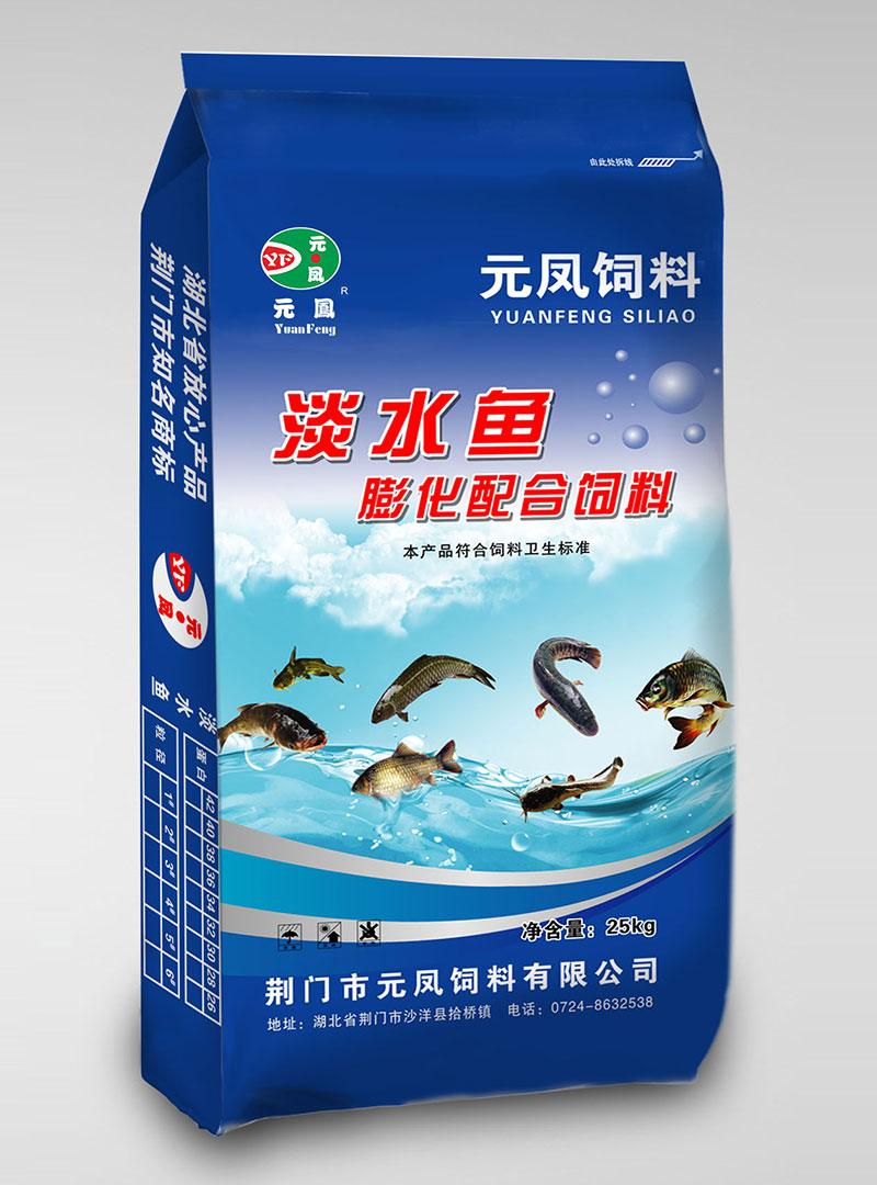 元凤淡水鱼膨化配合饲料