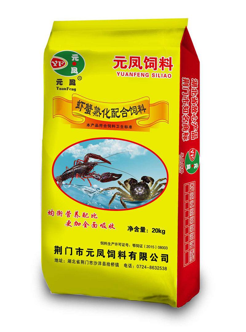 武汉元凤虾蟹熟化配合饲料