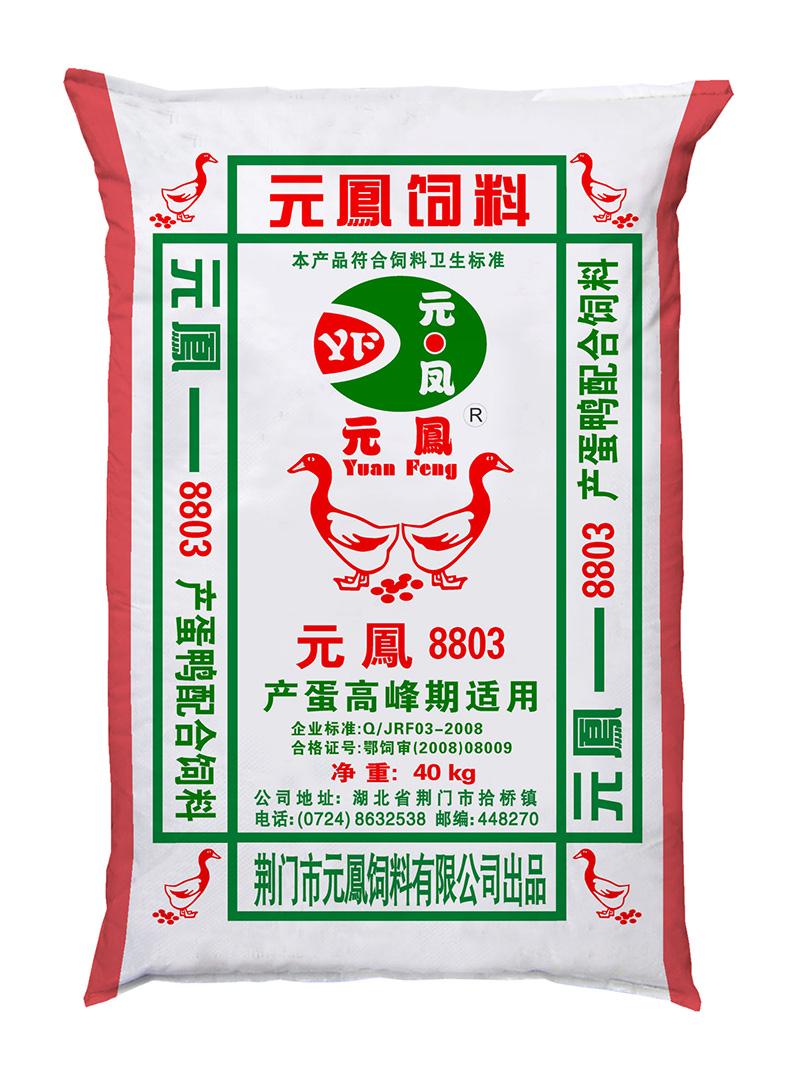 元凤8803产蛋鸭配合饲料