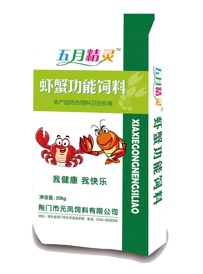 五月精灵虾蟹功能饲料