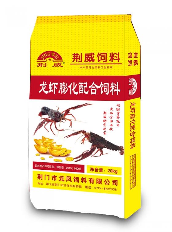 湖北荆威龙虾膨化配合饲料