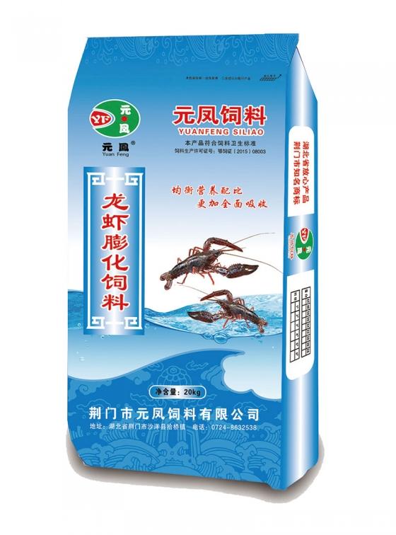 元凤龙虾膨化饲料